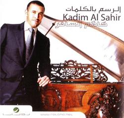 Al Rasm Bel Kalemat album