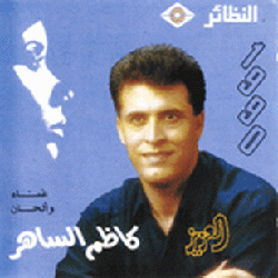 El Aziz album