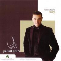 Nay album