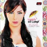 El Waat Da album