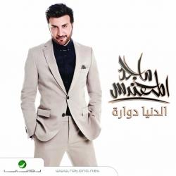 Al Denya Dwrah album