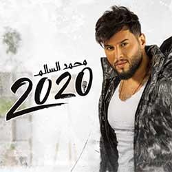 البوم السالم 2020