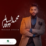 Mohamed Al Salem 2019 album