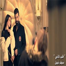 كليب قلب ثاني • سيف نبيل • نغم العرب