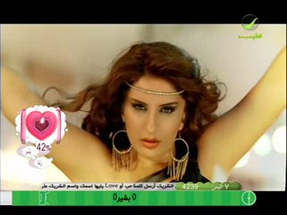 Sho Fi Baynak W Bayna video