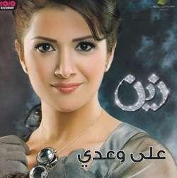 Aala Wa3di album