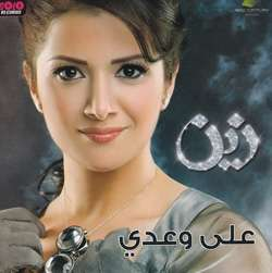 Aala Wa3di