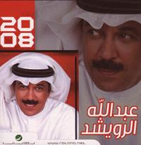 البوم عبد الله الرويشد 2008
