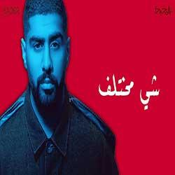 Shee Mokhtalef album