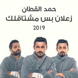 Zalan Bas Moshtaqlak album
