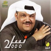 Nabil 2000 album