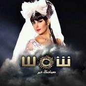 Sabak Al Kher album