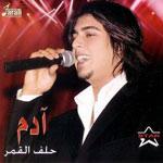 Helef El Amar album