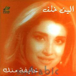 Khayfah Mennak album