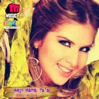 El Leil Mahma Taal album