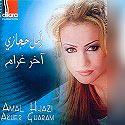 Akher Gharam album
