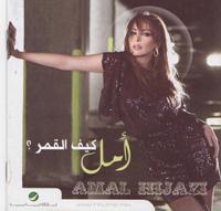 Keef El Amar album