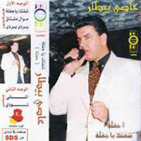 Shoftak Ya Gafla Hafla album