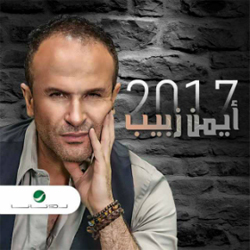البوم ايمن زبيب 2017