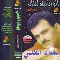 البوم الوان من لبنان