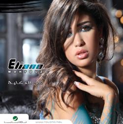 Kol El Hekaya album