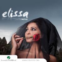 Asaad Wahda album