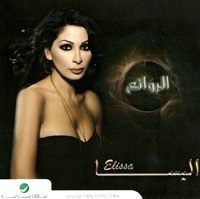 The Best Of Elissa
