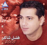 البوم البوم 2003