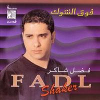 YA MP3 HAWA FADEL SHAKER HAWA TÉLÉCHARGER