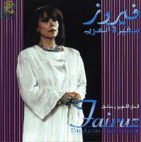البوم سفيرة العرب
