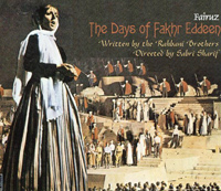 البوم ايام فخر الدين