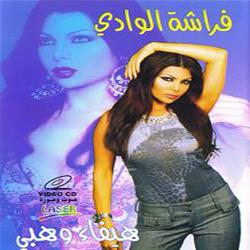 Farasht El Wady album
