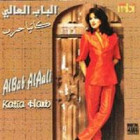 Al Bab Al Aali album