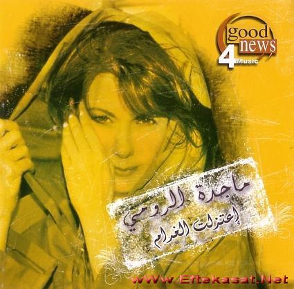 Eatazalt El Ghram album