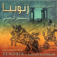 البوم أغاني مسرحية زنوبيا