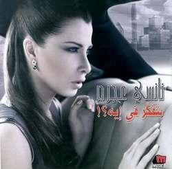 Betfakar Fe Eih album