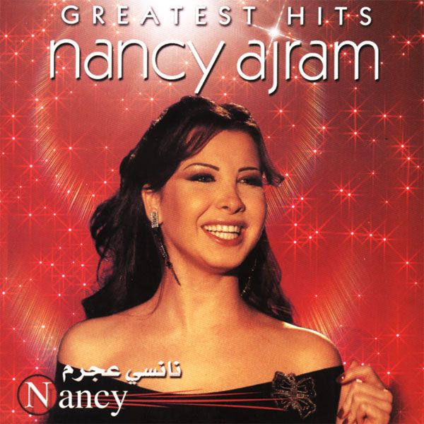 nancy ajram lawn oyounak mp3