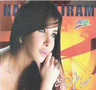 Sahra Tarab 2008 album
