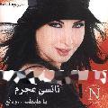 Ya Tabtab W Dalla3 album