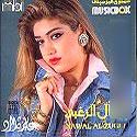 Ayza El Rad album