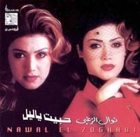 Habeit Ya Leil album
