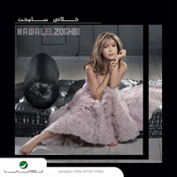 Khalas Samaht album