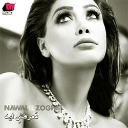Marafsh Leih album