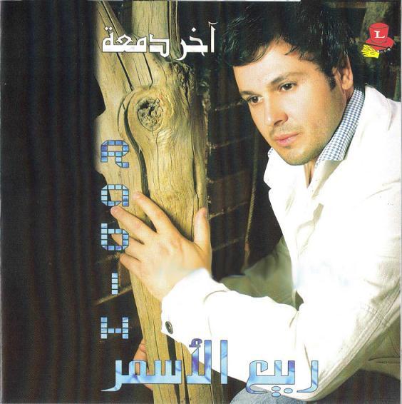 Akher Damaa album