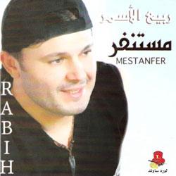 rabih el asmar bent el akaber mp3