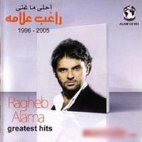 البوم افضل الاغاني من 1995-2005