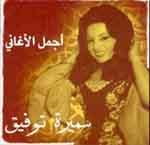Best Of Samira 1 album