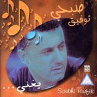 محمد منير تحميل