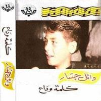 Kalmet Wada album