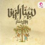 Nabina El Zeen album